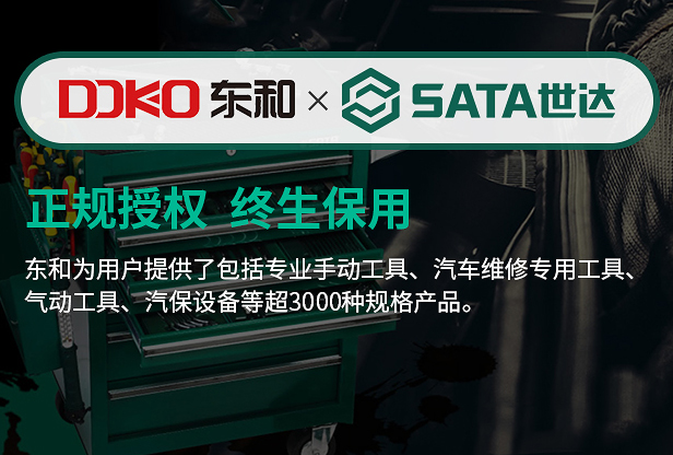 SATA世达产品推荐及场景应用