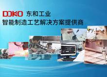 东和智造服务及自动化设备生产供应